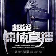 《超级惊悚直播(付费版)》紫襟故事