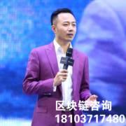 俞凌雄 | 区块链 趋势分享2018
