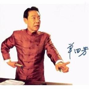 单田芳经典—大破冲霄楼