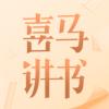 喜马讲书(单集售卖版)