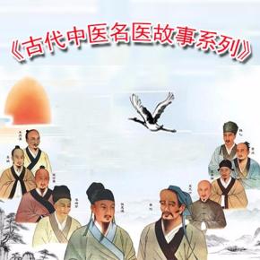 大国医:古代中医名医故事&传记