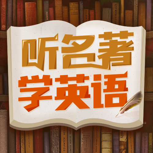 孙亮:听名著学英语【入门级】