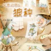 草原动物5:狼种(许廷旺)