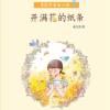香草不是笨小孩系列:开满花的纸条
