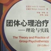 团体心理治疗——理论与实践