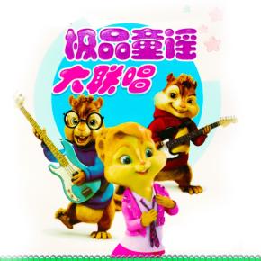 极品童谣大联唱(0-6岁)