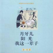 老舍经典中篇小说合集