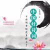 中国好诗词——古诗词里的花事情未了