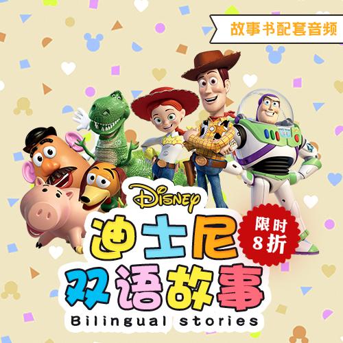 迪士尼双语故事·故事书配套音频