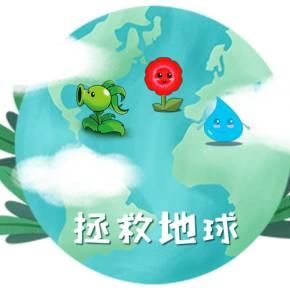 植物大战僵尸之拯救地球