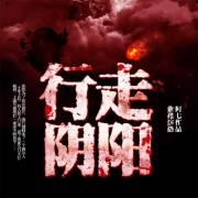 《行走阴阳:道士传奇》紫襟故事