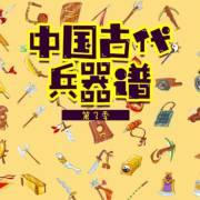 中国古代兵器谱   第三季