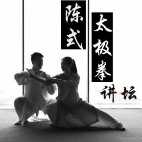 陈式太极拳讲坛