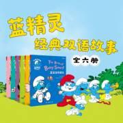 蓝精灵双语有声故事集(全6册)