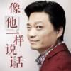 崔永元——像他一样说话