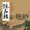 镜花缘▎中国古典长篇小说