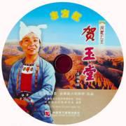 陕北民歌缉《东方红》