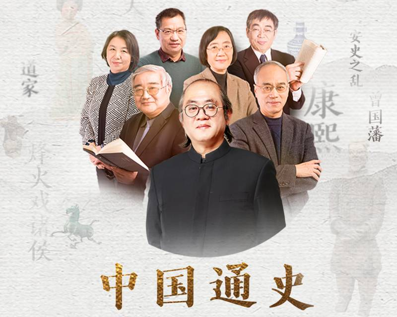 中国通史大师课