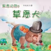 草原动物4:草原犬(许廷旺)