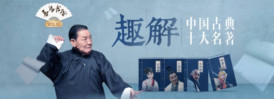趣解中国古典十大名著