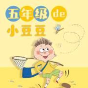 五年级的小豆豆(百所名校推荐的儿童故事)