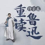 许子东重读鲁迅(单集版)