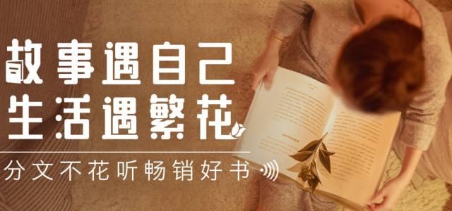 【畅听】一分钱不花听畅销好书