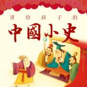 讲给孩子的中国历史(中国小史)