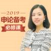 2019公考:申论备考必修课