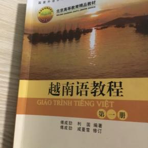 越南语教程第一册