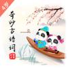 【奇妙唱古诗】《绝句》-唐诗-杜甫-两个黄鹂鸣翠柳