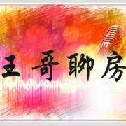 王哥聊房Wang Ge chat room