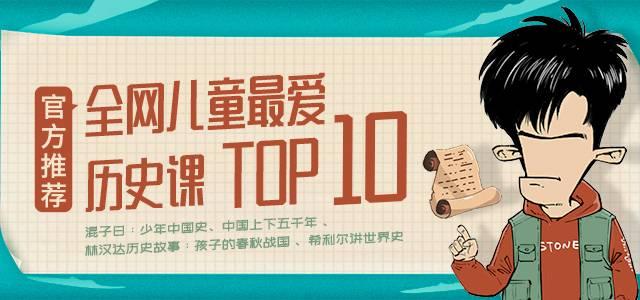 官方推荐:全网儿童最爱历史课TOP10