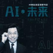 李开复畅聊AI·人工智能未来