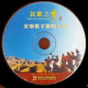 民歌之乡——安塞歌手演唱专辑