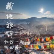 畅游西藏【十分钟一起听西藏】