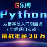 软件测试 | Python自动化入门