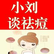 小刘讲护肤—长痘祛痘的点点滴滴