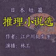 日本短篇推理小说【日籍专家播】