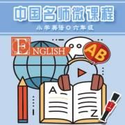 中国名师微课程 小学英语 六年级
