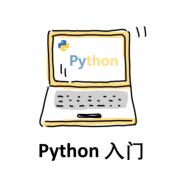 以Python入门编程的新世界
