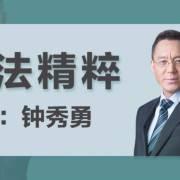 瑞达法考2018钟秀勇精粹阶段