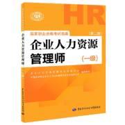 企业人力资源管理师(一级)