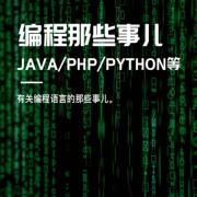 编程那些事儿 Java/PHP/Python等