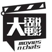 大话说电影 Movies N Chats