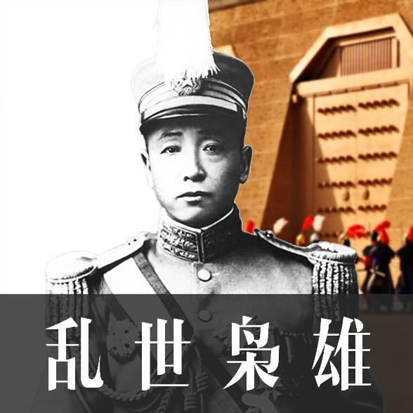 单田芳经典—乱世枭雄