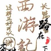 西游记 四大名著 评书西游记