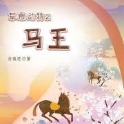 草原动物2:马王(许廷旺)