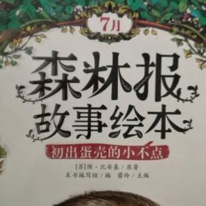 森林报故事绘本