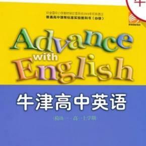 词汇牛津英语高中带读高中读书的v词汇素材